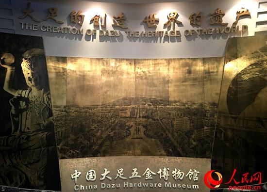 中国大足五金博物馆是中国西部地区唯一以五金为主题的专题性博物馆。(人民网 孙阳摄)
