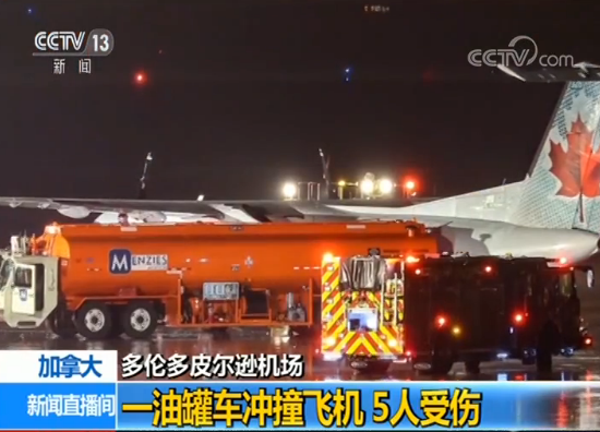 5 people injured in a tanker crash at Pearson Airport in Toronto, Canada - Sina.com -c374-hwsffzc5113412