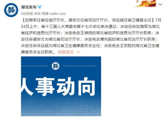 [杏悦]王贺胜被免去湖北卫健委主任杏悦职务图片