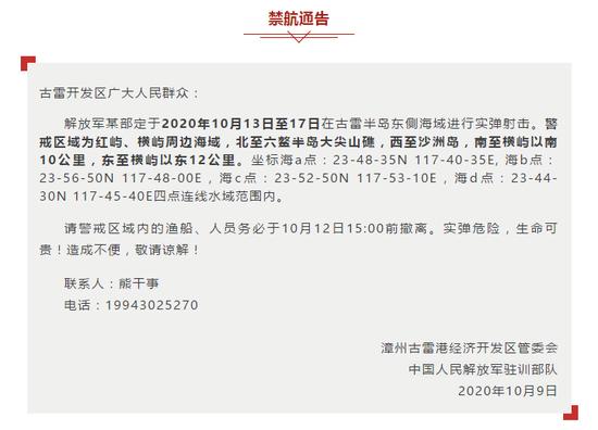 福建古雷半岛东侧海域13日至17日进行实弹射击 禁止驶入图片