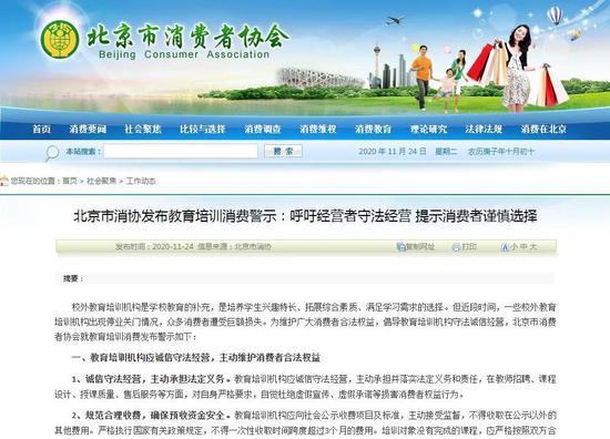 北京市消协:教培机构不得一次性收取超越3个月用度