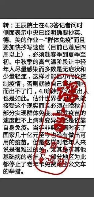 """王辰院士说中国要实行""""群体免疫""""?谣言图片"""