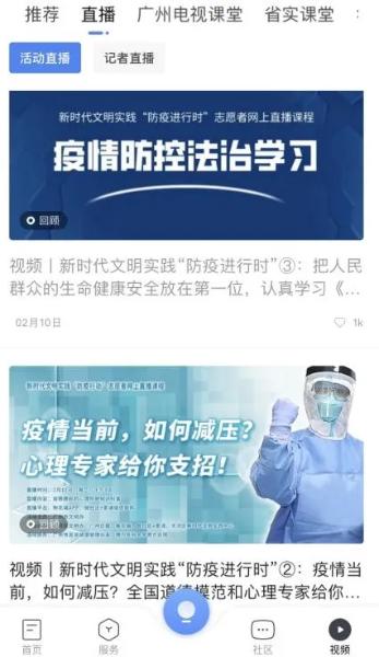 【蓝冠】战疫时刻双中心融合新花城蓝冠打通社区服务最图片