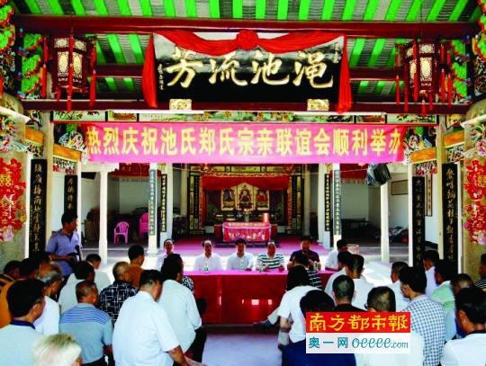6月11日早上,池氏郑氏宗亲联谊会在祠堂举行,标志着两村冰释前嫌,可重新通婚。
