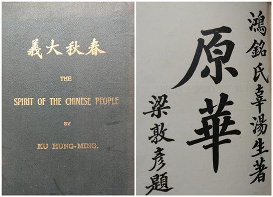 《中国人的精神》1915年英文原版封面及扉页