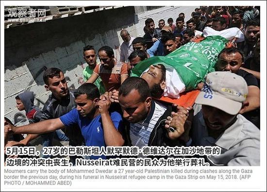 《以色列时报》相关报道图