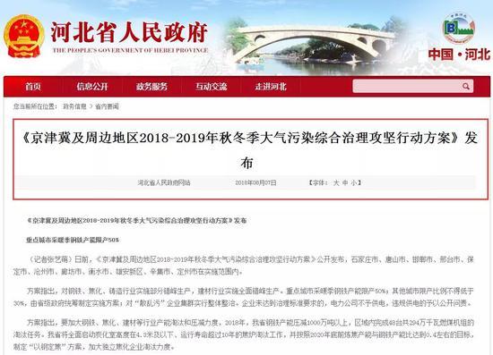 省政府发布最严停工