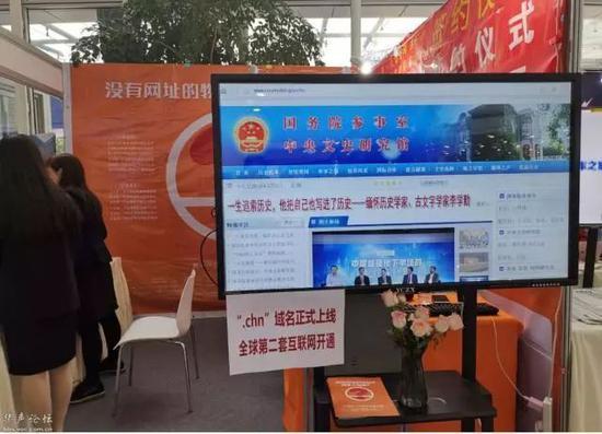 """现场观众体验登录国家机构首批"""".chn""""网站"""
