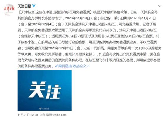 天津航空:这些在津收支港国际航班可收费退票(图2)