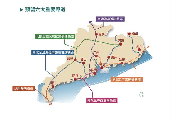 广东省领土空间计划中预留高速磁悬浮列车通道 图/《广东省领土空间计划(2020—2035年)》民众咨询