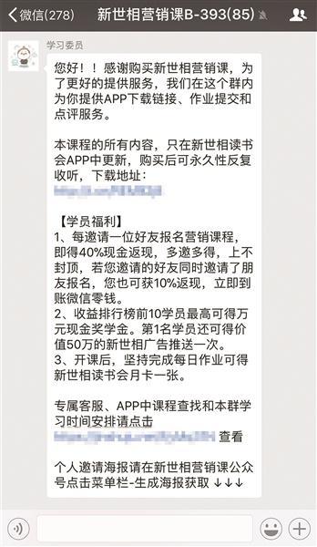 新世相相关公号因违规被处罚 用户暂无法要求退款