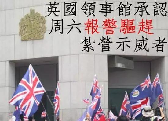 """英国领事馆承认报警驱赶""""乱港""""示威者"""