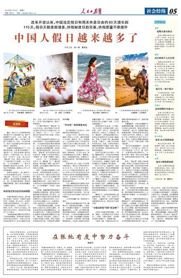 媒体:中国人假日越来越多 每年近1/3时间在休假