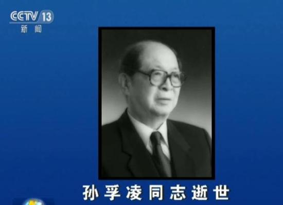 全国政协原副主席孙孚凌逝世 终年97岁