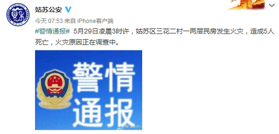 江苏苏州一民房发生火灾 造成5人死亡