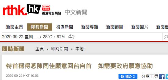 林郑月娥:陈同佳愿意到台湾自首 如需要特区政府愿意协助图片