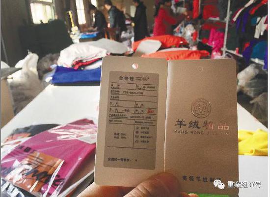 """▲3月2日,清河县东高庄村,一家专门给淘宝店铺供货的商铺。一批正要发货的针织衫上所挂的标签,标签上显示了""""羊绒""""含量""""85%""""、""""一等品""""、""""羊绒精品""""的字样。而针织衫并不含羊绒。"""