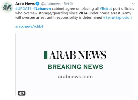 大爆炸致113死 黎巴嫩政府下令软禁贝鲁特港口官员