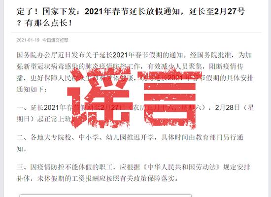 2021年春节假期延长至2月27日?别信,假消息!图片