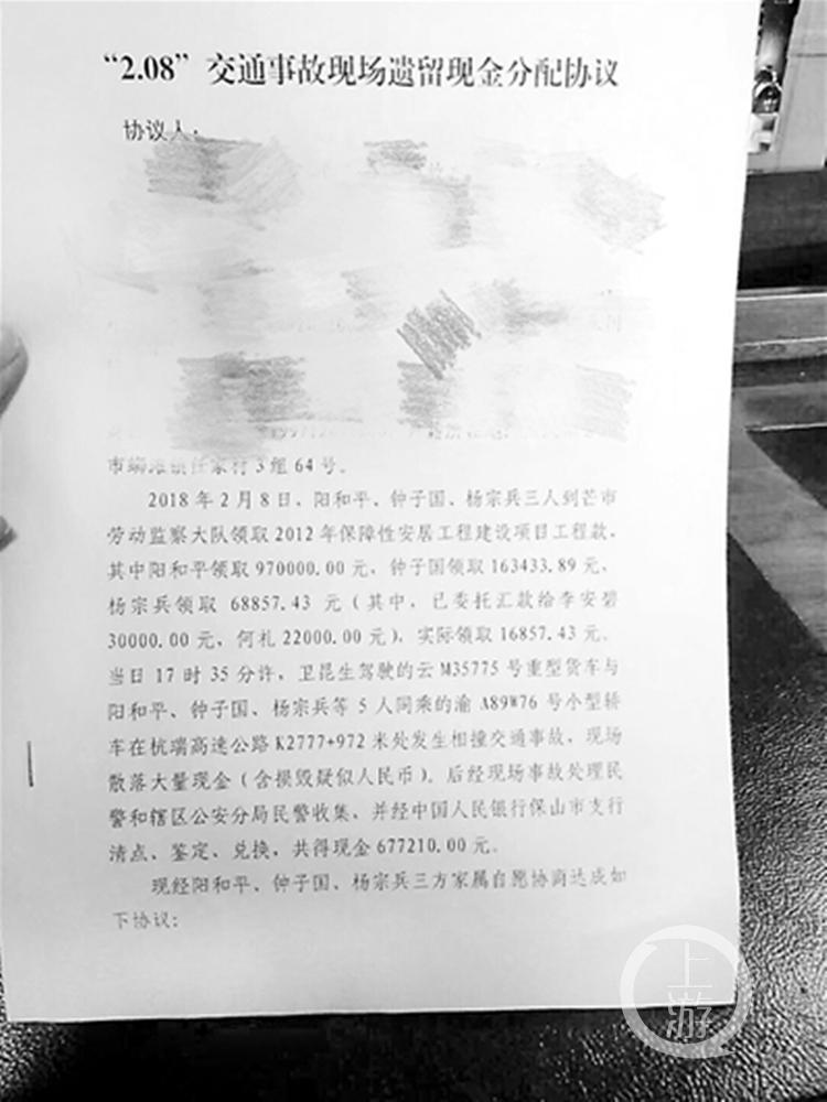▲车祸现场遗留现金的分配协议。 本报记者 甘侠义 摄