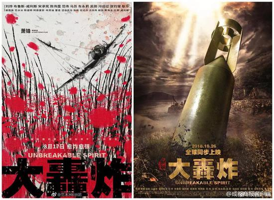▲大轰炸新(右)旧(左)海报对比