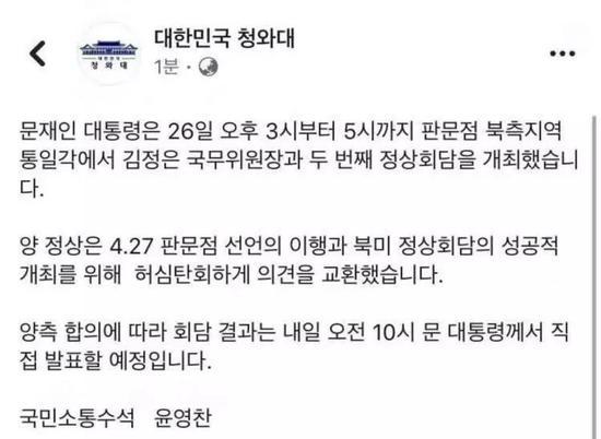 韩国青瓦台公布消息截图。