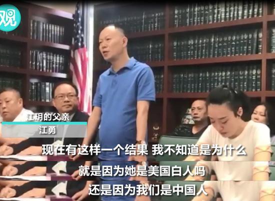 中国留学生在美被枪杀嫌犯却减刑 受害者父亲哭了