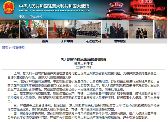 中国驻意大利使馆:提示旅意侨胞警觉合法新冠疫苗(图1)