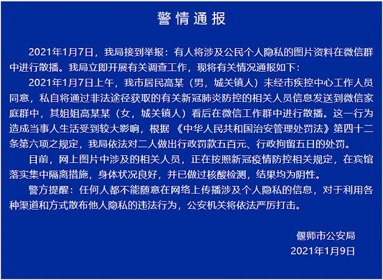 非法获取散播疫情防控相关人员信息,河南偃师两姐弟被行拘图片