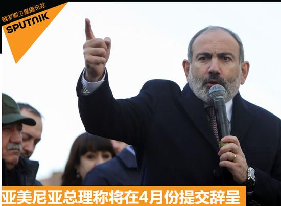 亚美尼亚总理称将在4月份提交辞呈