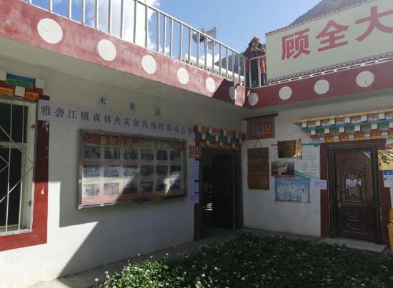凉山木里县火灾前线指挥部。 澎湃新闻记者 赵孟 摄