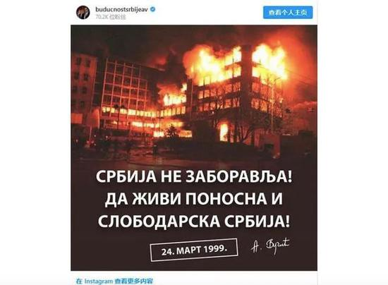 特殊时刻,总统纪念北约轰炸南斯拉夫21周年图片