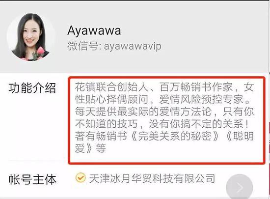 再来说说Ayawawa惹出的风波。