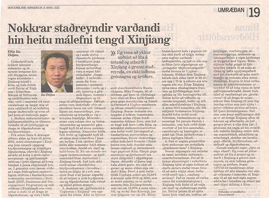 中国驻冰岛大使:冰岛媒体近期有不少关于新疆的报道 但其中许多描述与事实不符图片