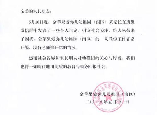 署名为金苹果爱弥儿幼稚园的声明 来源:澎湃新闻