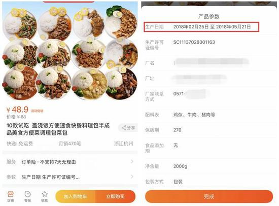 有的快餐包最早是2月份生产的。图片来源:电商平台截图