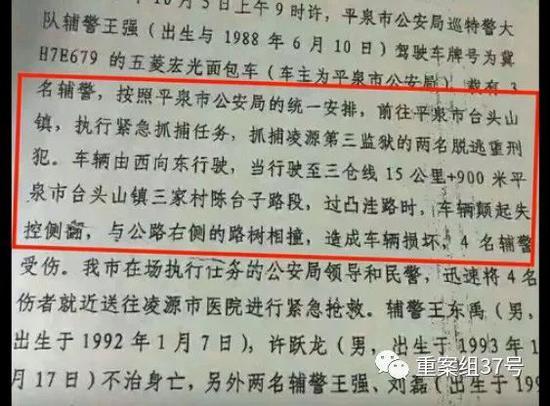 ▲河北官方证实,两名辅警在执行抓捕任务中牺牲。新京报我们视频截图。