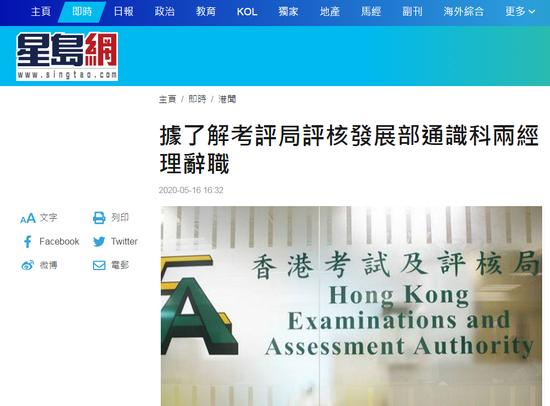 """""""汉奸试题""""事件后续:香港考评局两人辞职!图片"""