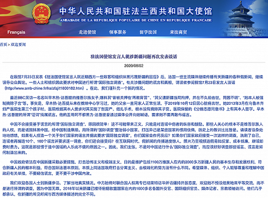 「亿兴app官网」持续传播有关新疆假图片