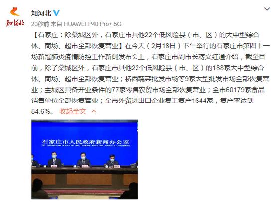 石家庄:除藁城区外 其他22个低风险县(市、区)商超全部恢复营业图片