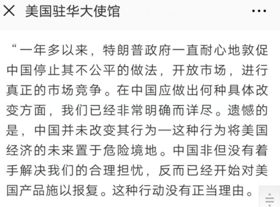 """(图为美国大使馆发布的对中国在谈判上""""没诚意""""的指控)"""