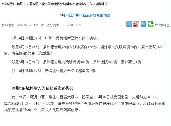 5月14日广州新增境外输入无症状感染者1例 详情公布图片