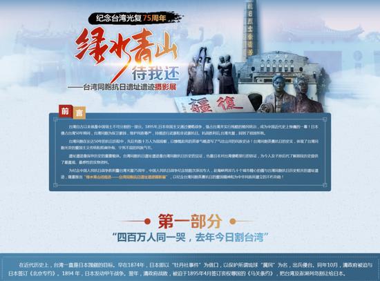 台湾同胞抗日遗址遗迹线上摄影展开幕 首批205张照片上线图片