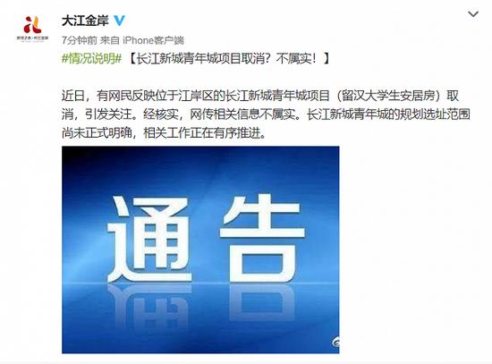 留汉大学生安居房取消?武汉官方辟谣图片