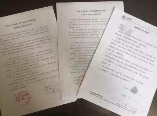 曾经签字盖章的协议和学生签名的承诺书(图片来源:长江日报)