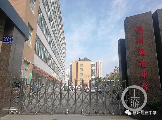 """福州高一老师""""强令""""学生教师节送礼 校方:已撤职"""