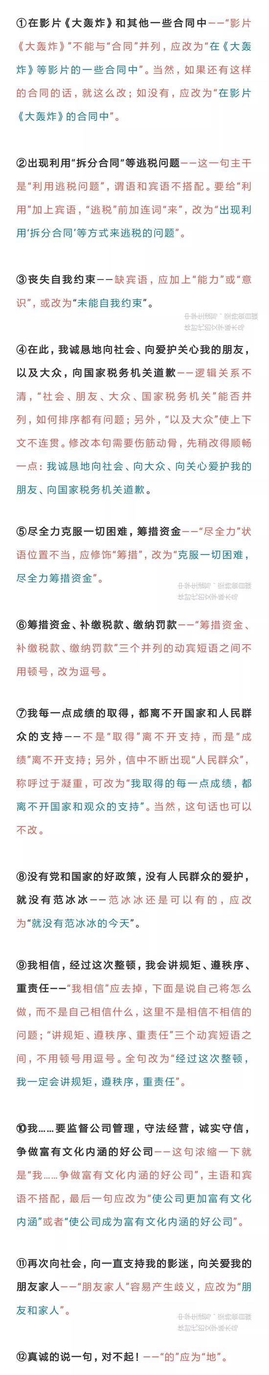 范冰冰《致歉信》中12处语法和标点错误详解