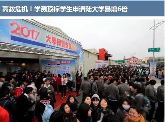 ▲台湾中时电子报相关报道截图