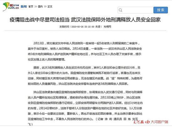 """""""黄女士事件""""背后:有刑满释放人员由警车持出入证送离武汉图片"""