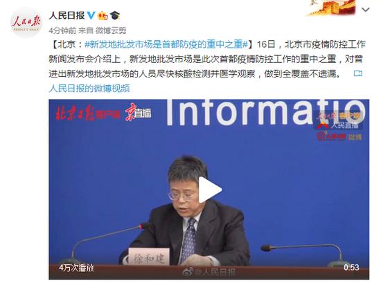 北京:新发地批发市场是首都防疫的重中之重图片